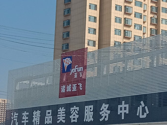 祥菱诸城亚飞汽车销售服务中心(亚飞店)
