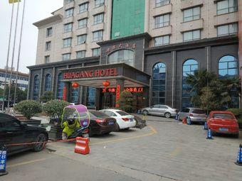华港大酒店