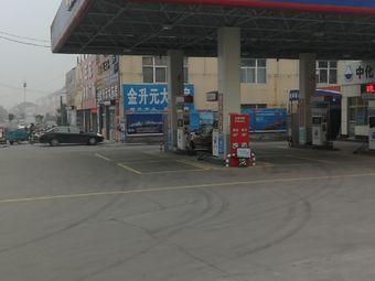 中化石油加油站
