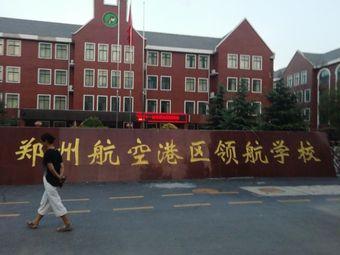 郑州航空港区领航学校
