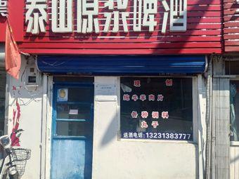 泰山原浆啤酒(河北大街东段店)