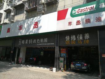 车丞(襄城店)
