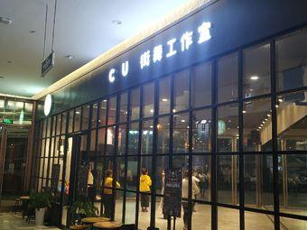 CU街舞工作室(百大北斗店)