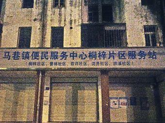 马巷镇劳动保障与流动人口管理服务站