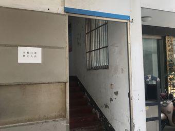江苏周海滨律师事务所