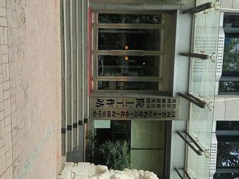 河南省土木结构建造工业化工程研究中心
