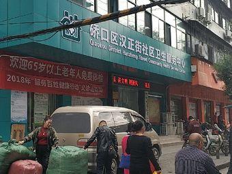 漢正街社區衛生服務中心