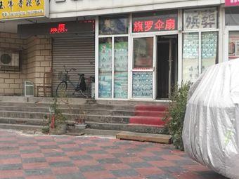 金波殯葬壽衣鮮花店