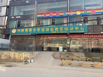 河南省青少年宫协会教育培训中心