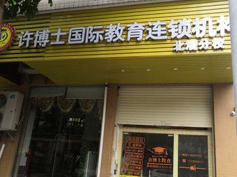 许博士国际教育连锁机构(北滘分校)