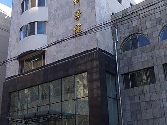 黑龙江省中医药科学院(香安街)