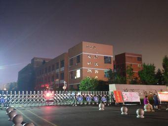 临沂第一实验小学(三河口校区)