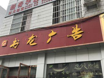 新奇乐艺术培训中心