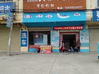北京神墨教育(辛安分校)