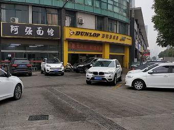 邓禄普轮胎(太湖路店)
