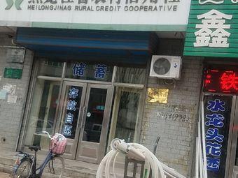 黑龙江省农村信用社(第一储蓄所)