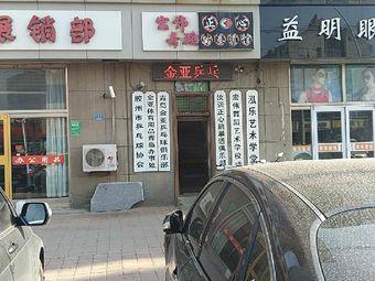 汝训跆拳道俱乐部(正心跆拳道分馆)