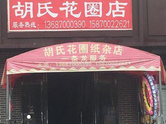 胡氏花圈纸杂店