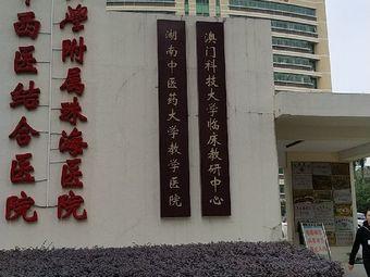 澳门科技大学临床教研中心