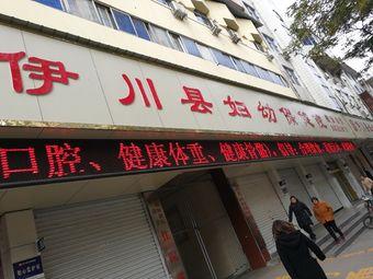 伊川县妇产医院