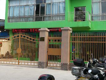 明歌幼儿园(鲁山路)