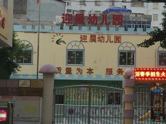 廉江市迎晨幼儿园