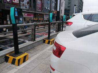 特来电汽车充电站(贵阳市建勘大厦)