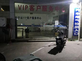 检测站VIP客户服务中心