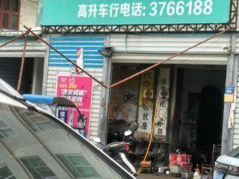 钱江摩托服务中心