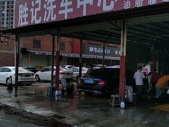 胜记洗车中心