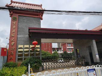 云南民族大学附属小学