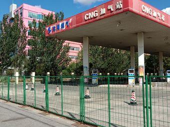 燃气北大营街CNG加气站