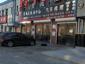 黑马王换油中心(长青店)