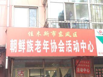 朝鲜族老年协会活动中心