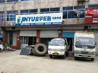 金宇轮胎(诸城汽车服务站)