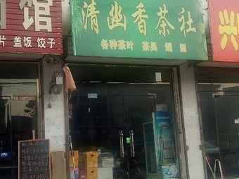 清幽香茶社