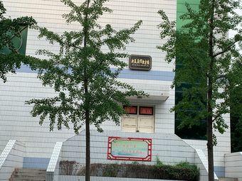 河南师范大学西区新五五四教室楼