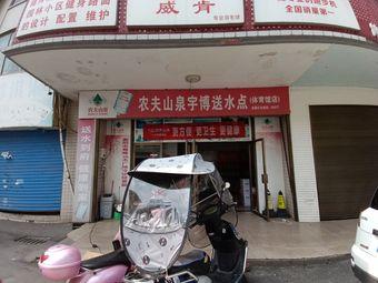 农夫山泉宇博送水点(体育馆店)