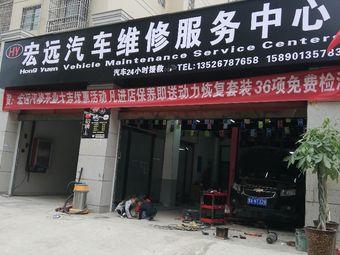 宏远汽车维修服务中心