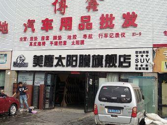 博鑫汽车脚垫生产基地