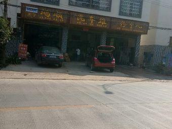 鸿顺汽车维修中心