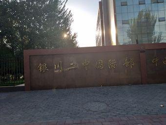 银川二中国际部