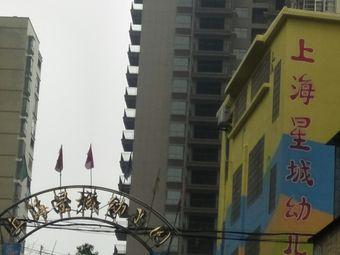 上海星城幼儿园