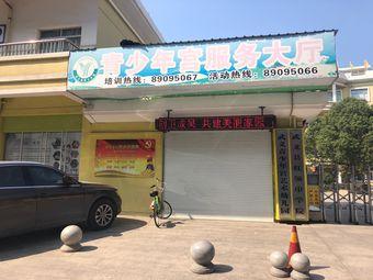 武义县青少年宫艺术幼儿园