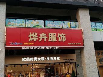 小火种乒乓球培训中心