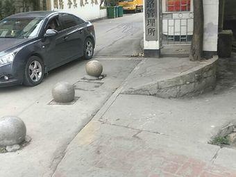 贵阳市市政工程管理处道路管理所