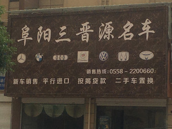 阜阳三晋源名车