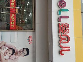 婴贝儿母婴购物广场(美里新居店)