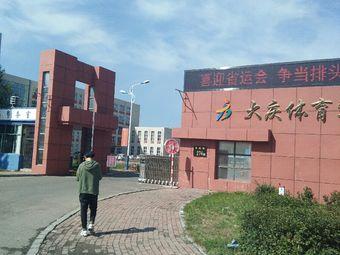 大庆体育运动学校