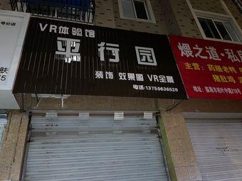 平行园VR体验馆